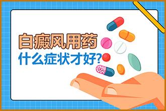 刘乙锦/看皮肤佳评:药物治疗白癜风这些误区要避免