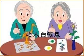 老年患者白颠病什么症状 图片
